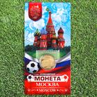 """Монета футбол 2018 """"Москва"""""""