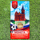 """Монета футбол 2018 """"Калининград"""""""