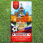"Монета футбол 2018 ""Санкт-Петербург"""