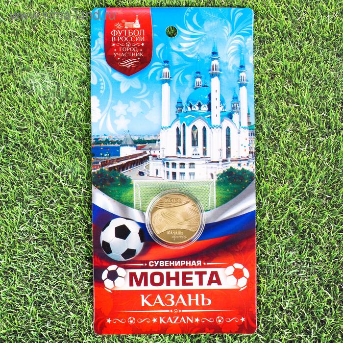 "Монета футбол 2018 ""Казань"""