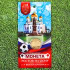 "Монета футбол 2018 ""Ростов"""
