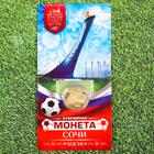 "Монета футбол 2018 ""Сочи"""