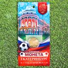 "Монета футбол 2018 ""Екатеринбург"""