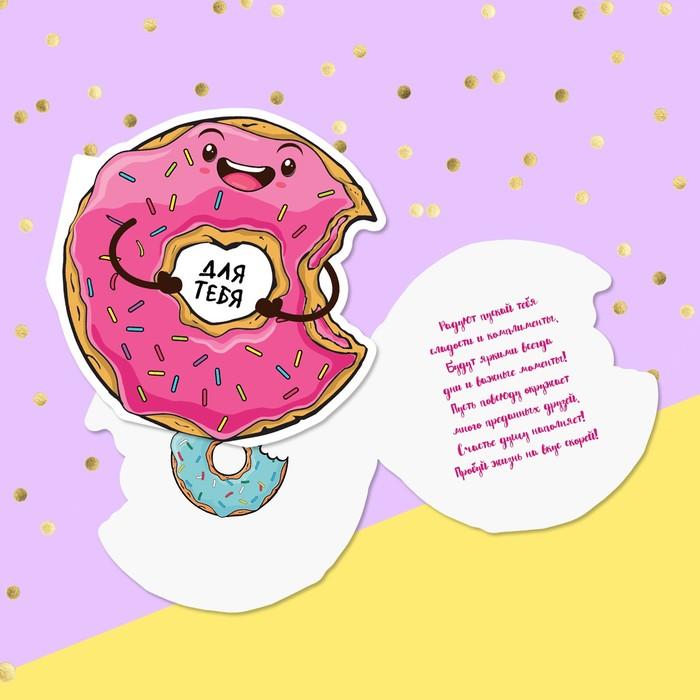 Открытки с пончиками
