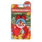 """Значок с лентой """"Я - Первоклассник 2018"""""""