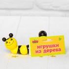 Головоломка-змейка «Пчёлка» - фото 1026514