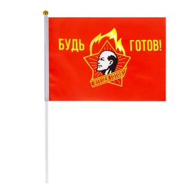 Флаг 'Будь готов!', 14 х 21 см Ош