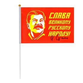 Флаг 'Слава русскому народу!', 14 х 21 см Ош