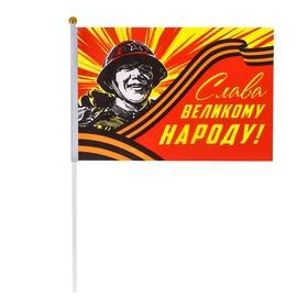 Флаг 'Слава великому народу!', 14 х 21 см Ош
