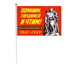 Флаг 'Помним, гордимся и чтим!', 14 х 21 см Ош