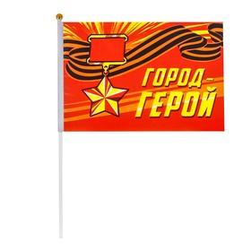 Флаг 'Город-герой', 14 х 21 см Ош