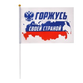 Флаг 'Горжусь своей страной', 14 х 21 см Ош