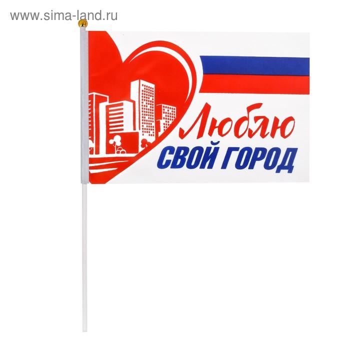 "Флаг ""Люблю свой город"", 14 х 21 см"