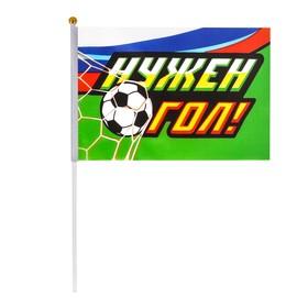 Флаг 'Нужен гол!', 14 х 21 см Ош