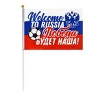 "Флаг ""Победа будет наша!"", 14 х 21 см"