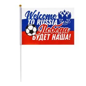 Флаг 'Победа будет наша!', 14 х 21 см Ош