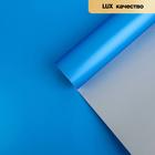 Пленка двухсторонняя, серебристый-голубой, 0,6 х 5 м