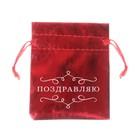 Мешочек подарочный парчовый «Поздравляю!», 8 × 10 см