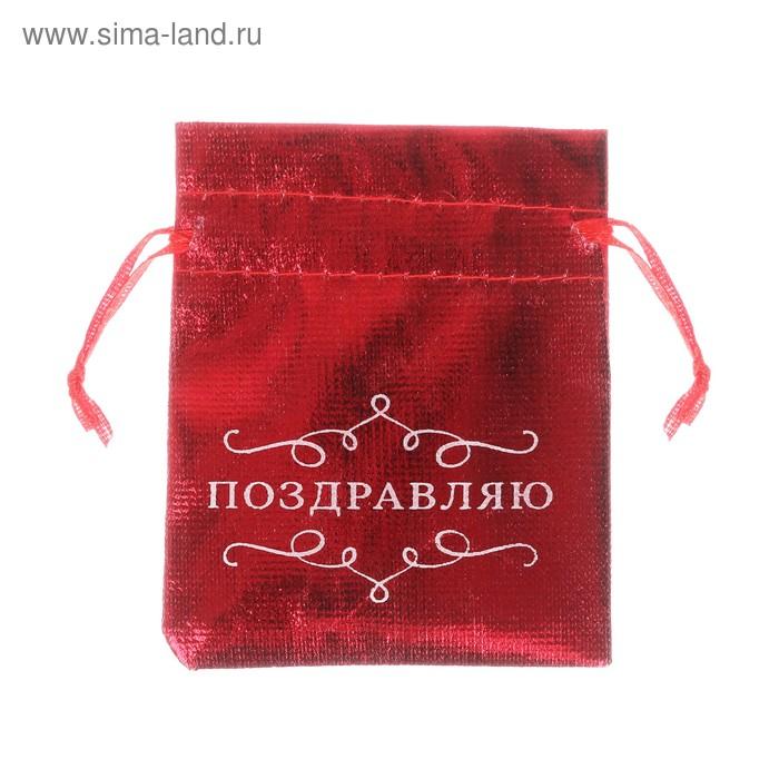 Мешочек подарочный парчовый «Поздравляю!», 8 х 10 см