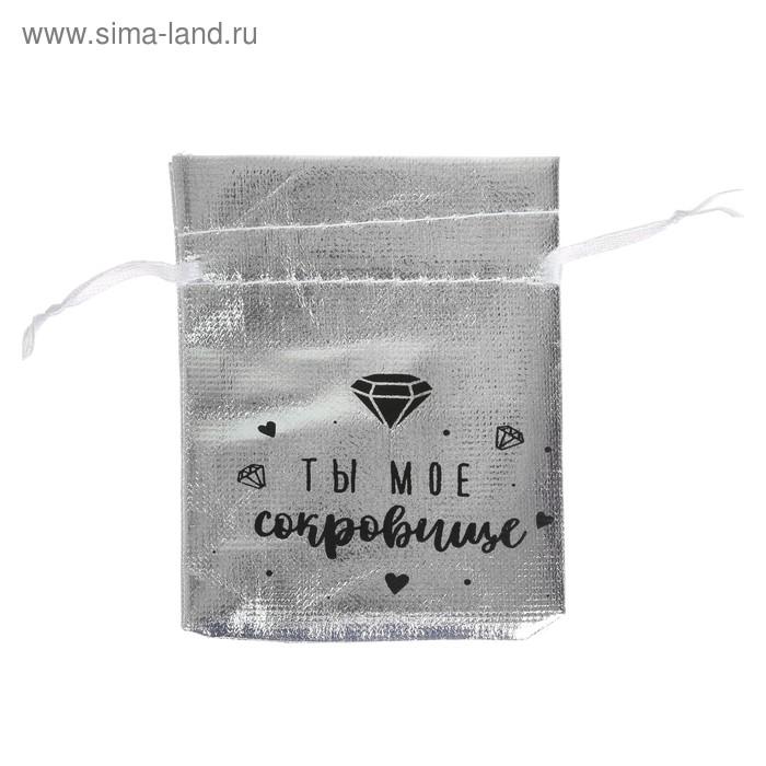 Мешочек подарочный парчовый «Ты моё сокровище», 8 х 10 см