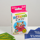 Настольная карточная игра «Истина в игре», 60 карт