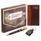 """Подарочный набор """"Важному человеку"""": записная книжка, брелок и ручка"""