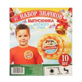 Значок - орден «Выпускник детского сада», дети, 10 шт., d=9 см в Донецке