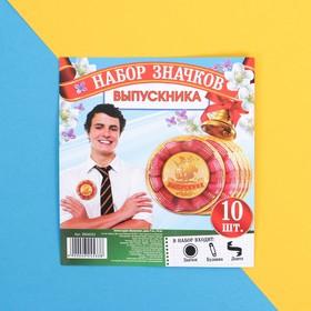 Значок - орден «Выпускник», 10 шт., d=9 см в Донецке
