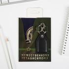 """Набор """"Мужественному, независимому"""": обложка для паспорта и брелок"""