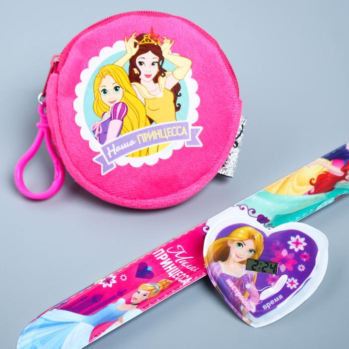 """Набор часы и кошелек """"Наша Принцесса"""", Принцессы"""