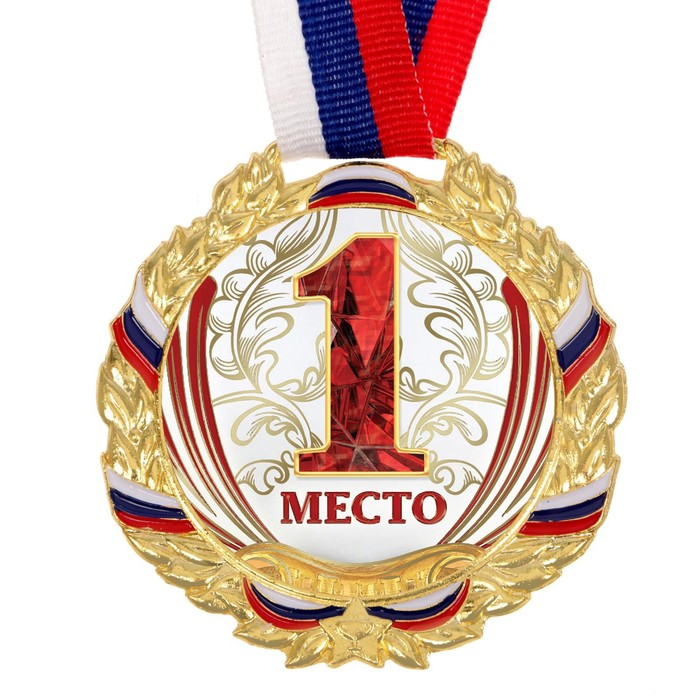 Медаль призовая, триколор, 1 место, d=6,5 см