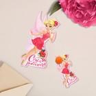 Открытка мини под конфету «С Днём рождения», розовая фея, 6 × 11.5 см