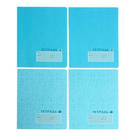 Тетрадь 12 листов в крупную клетку «Бирюзовая», картонная обложка, тиснение лён, МИКС
