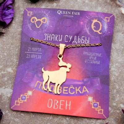 "Pendant of steel ""zodiac Sign"" Aries, gold, 45 cm"
