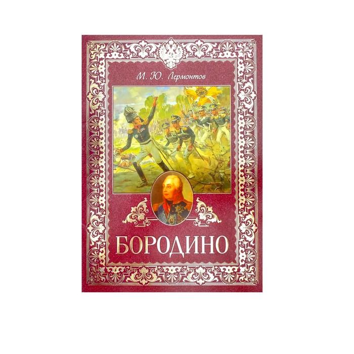 Книга «Бородино», 28 стр., 20,7 х 29,6 см