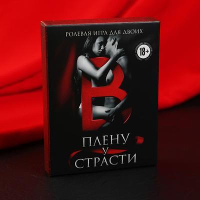 Эротическая игра для двоих «В плену у страсти»