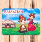 Магнит «Казахстан. Девочка и мальчик»