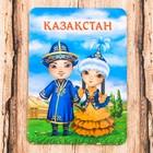 """Магнит """"Казахстан. Мальчик с девочкой"""""""