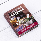 """Мини-книжка гармошка """"Бабушкина аптечка"""", 12 страниц"""