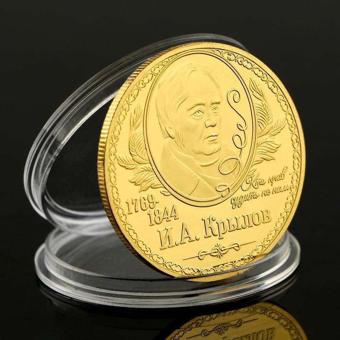 """Коллекционная монета """"И.А. Крылов"""""""
