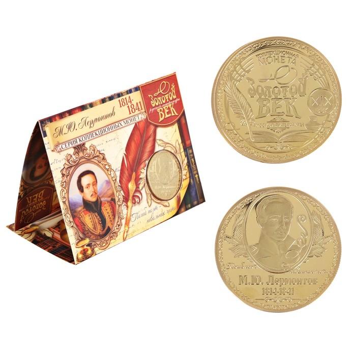 """Коллекционная монета """"М.Ю. Лермонтов"""""""