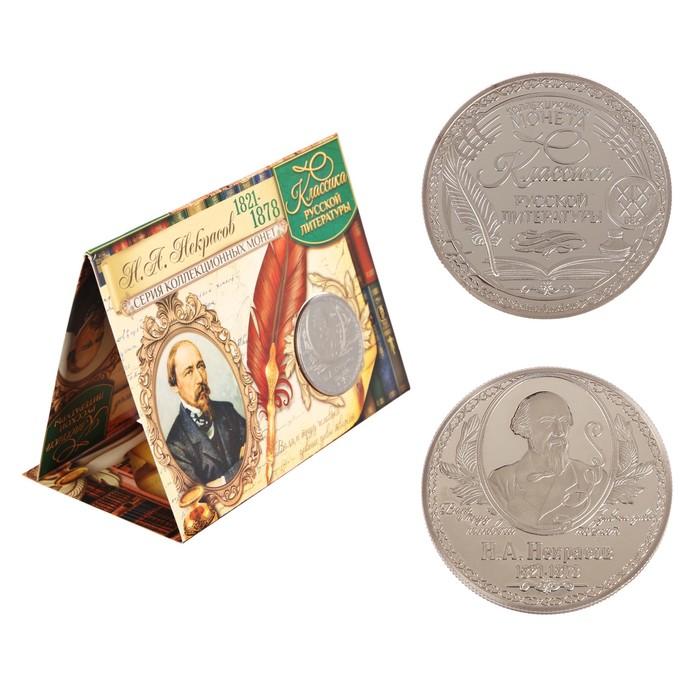"""Коллекционная монета """"Н.А. Некрасов"""""""