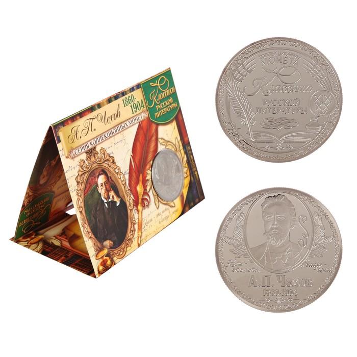 """Коллекционная монета """"А.П. Чехов"""""""