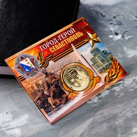 Монета город-герой 'Севастополь' Ош