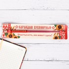 Карандаш сувенирный «Белоруссия», 4,5 х 20 см