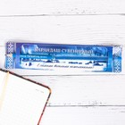 """Souvenir pencil """"Tyumen"""", 4.5 x 20 cm"""
