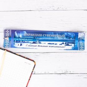 Карандаш сувенирный «Тюмень»