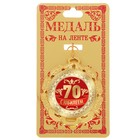"""Медаль """"С Юбилеем 70"""""""