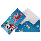 """Конверт для денег """"С Днем Рождения!"""" панда с подарком"""