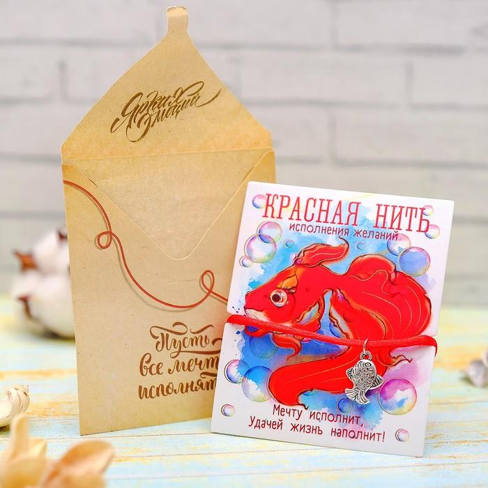 """Талисман с красной нитью """"Красная нить исполнения желаний"""", 6,5 х 8 см"""